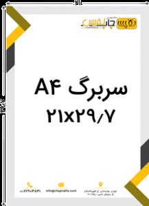 طراحی سربرگ A4