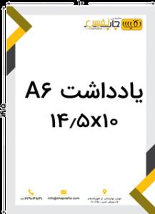 طراحی یادداشت A6