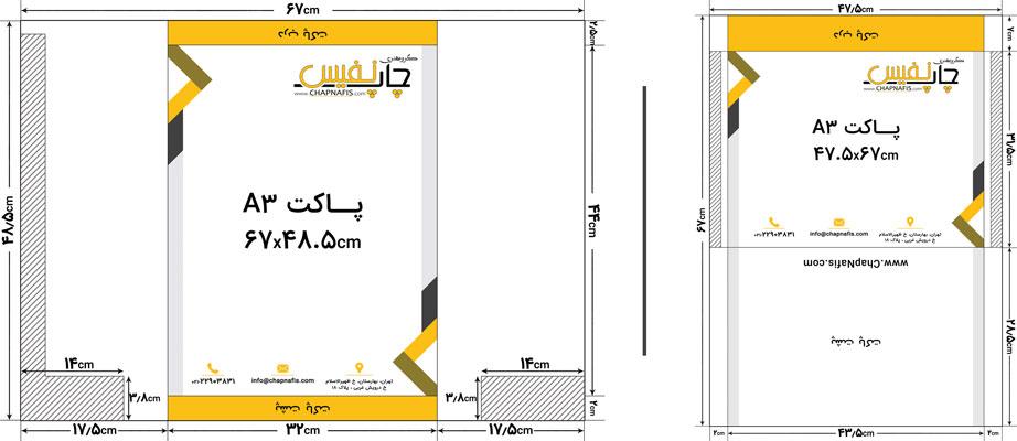 قالب طراحی پاکت A3