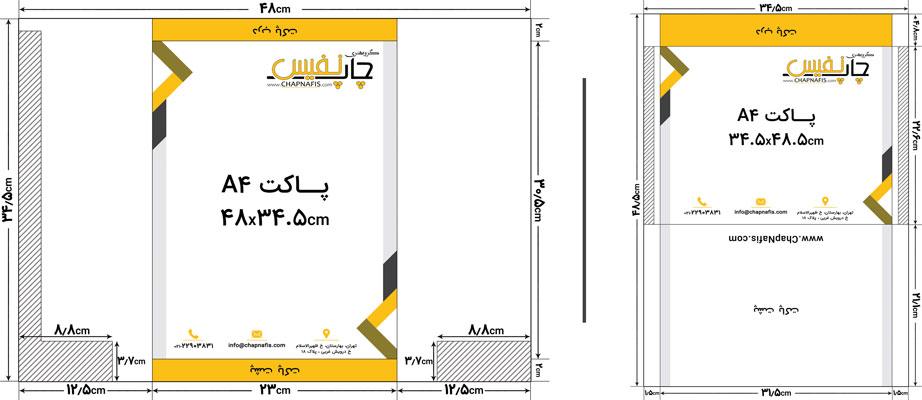 قالب طراحی پاکت A4