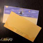چاپ پاکت تحریر ایرانی ۸۰ گرم