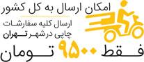 ارسال تهران