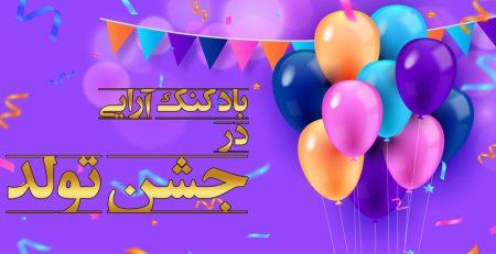 بادکنک آرایی در جشن تولد