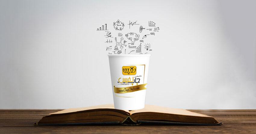 اهمیت تبلیغات با لیوان کاغذی