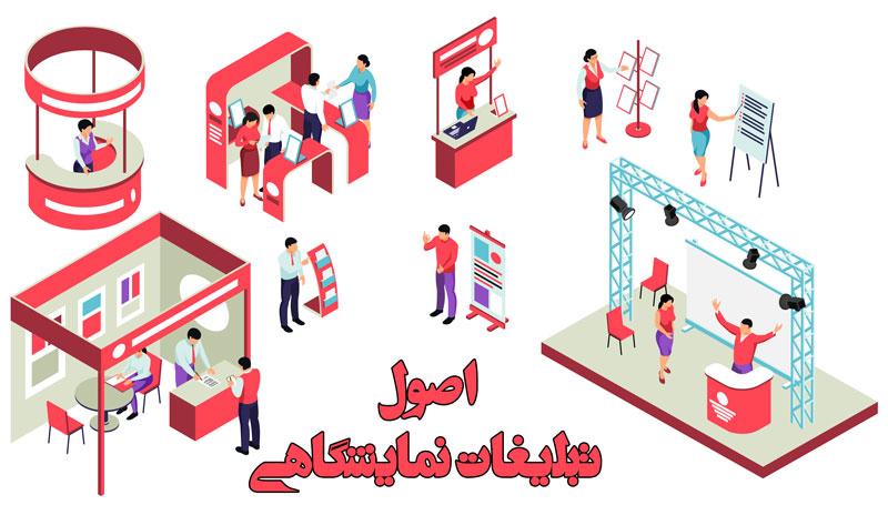 اصول تبلیغات نمایشگاهی