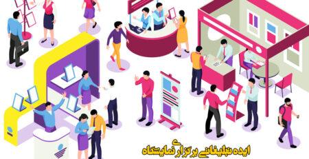 ایده تبلیغاتی برگزاری نمایشگاه