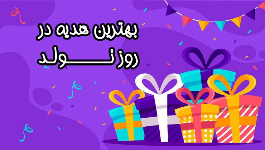 بهترین هدیه در روز تولد