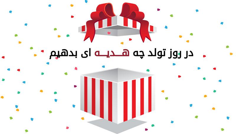 در روز تولد چه هدیه ای بدهیم