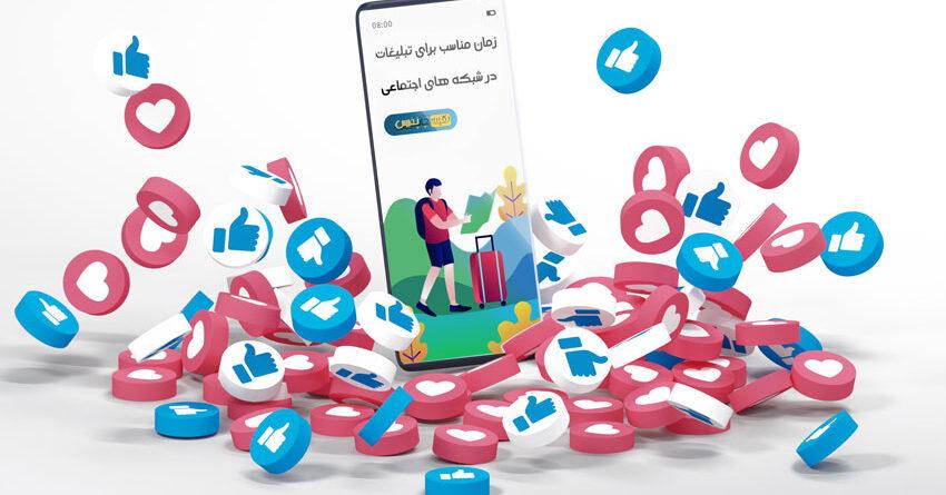 زمان مناسب برای تبلیغات در شبکه های اجتماعی